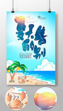 夏天促销海报