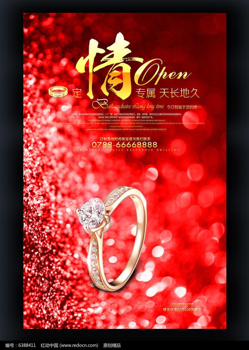 喜庆创意红色背景珠宝商业海报模板图片
