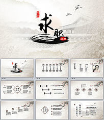 中国风PPT背景水墨求职竞聘个人简历PPT模板