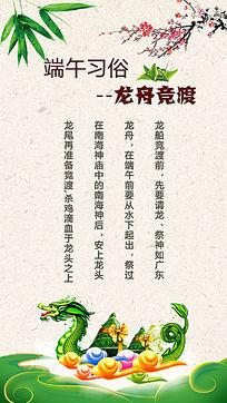 中国风端午节海报H5设计 PSD