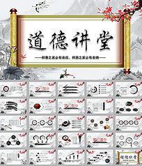 中国风卷轴山水画道德讲堂ppt模板