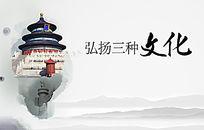 中国风企业文化海报PSD