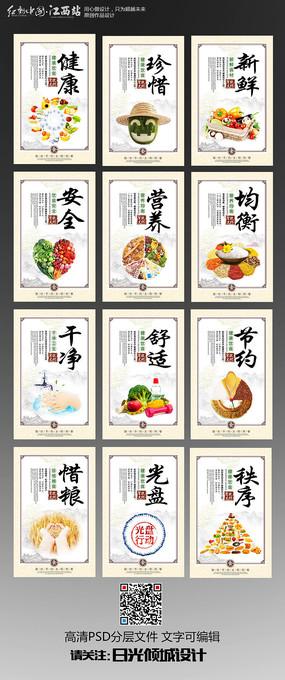 简约食堂文化海报设计 PSD
