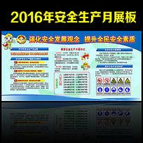 2016全国安全生产月宣传蓝色展板