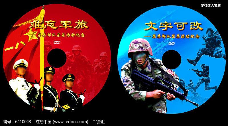 cd封套模板_部队光盘封面模板_红动网