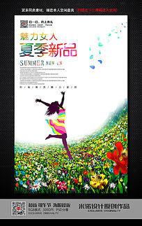 炫彩夏季新品上市海报