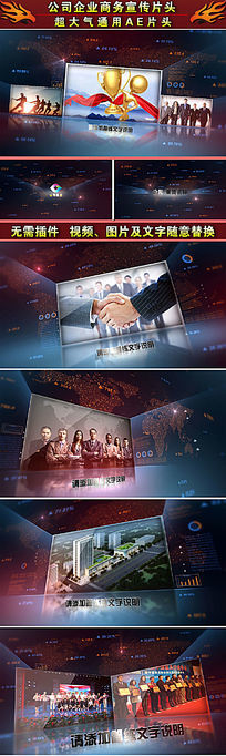 超大气公司企业商务宣传通用AE片头
