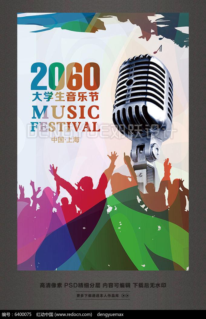 生音乐节海报设计