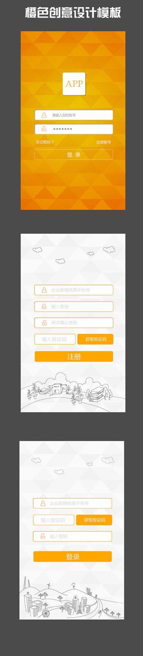 橙色商务创意登录页