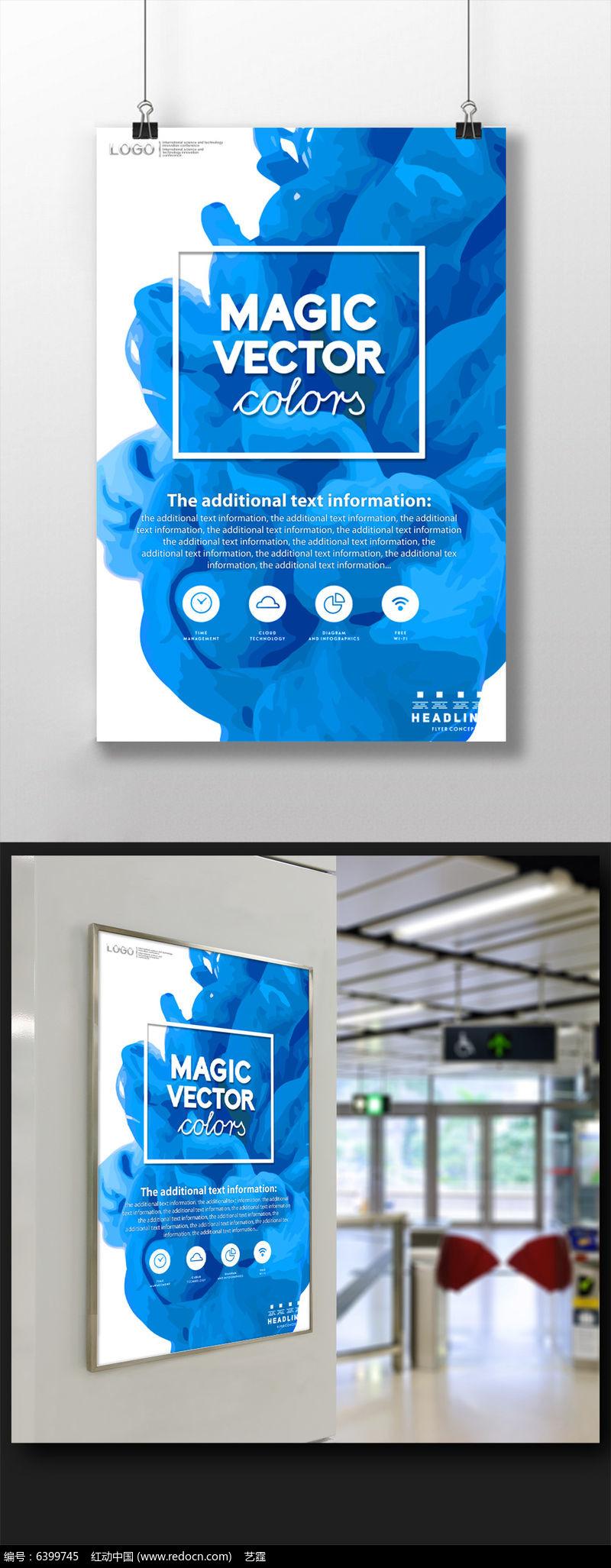 创意蓝色手绘艺术节海报设计psd素材下载(编号6399745