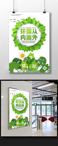 创意手绘环保海报设计