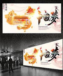 创意文化中国梦建党展板