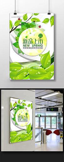 创意新品上市春季新品海报设计