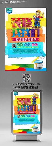 创意装修找我们装修公司海报设计 PSD