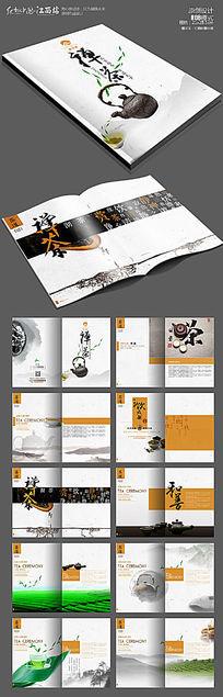 高端禅茶茶道宣传画册版式设计