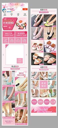 个性女装鞋店手机淘宝店铺 PSD