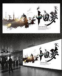 黑白水墨风格中国梦展板
