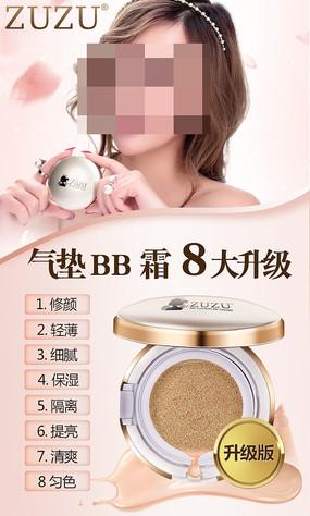 化妆品气垫BB霜活动海报