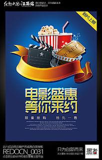 电影院海报_简约创意电影院宣传海报设计