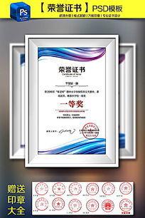 简约时尚炫彩荣誉证书PSD通用模板