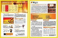金融投资融资理财宣传单