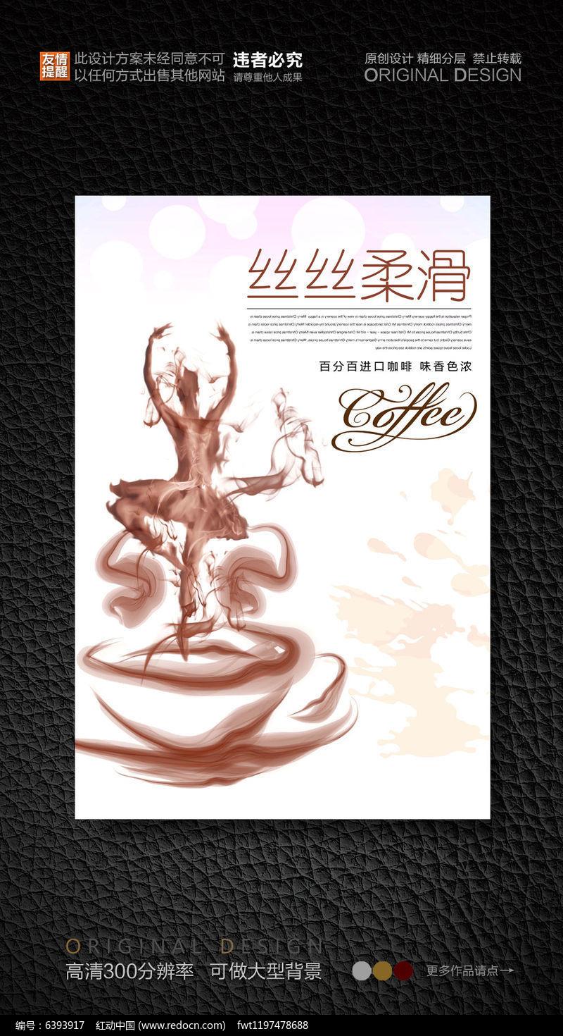 咖啡创意海报psd素材下载图片