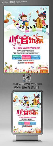 卡通风小小音乐家少儿音乐培训招生海报设计