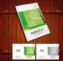 绿色教育画册封面