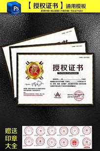 欧式精美企业产品授权证书 PSD