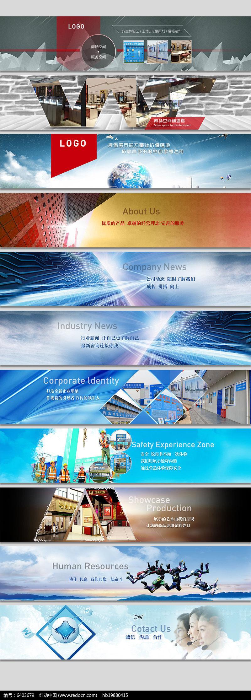 商务风格全套展示公司企业banner PSD分层素材图片