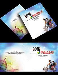 同学录毕业纪念册封面设计