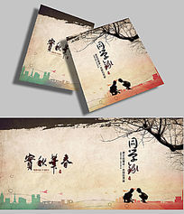同学录封面画册设计