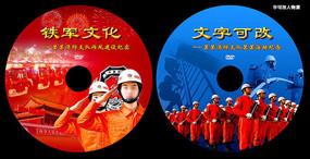 消防光盘封面模板 PSD