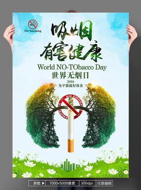 吸烟有害健康公益海报