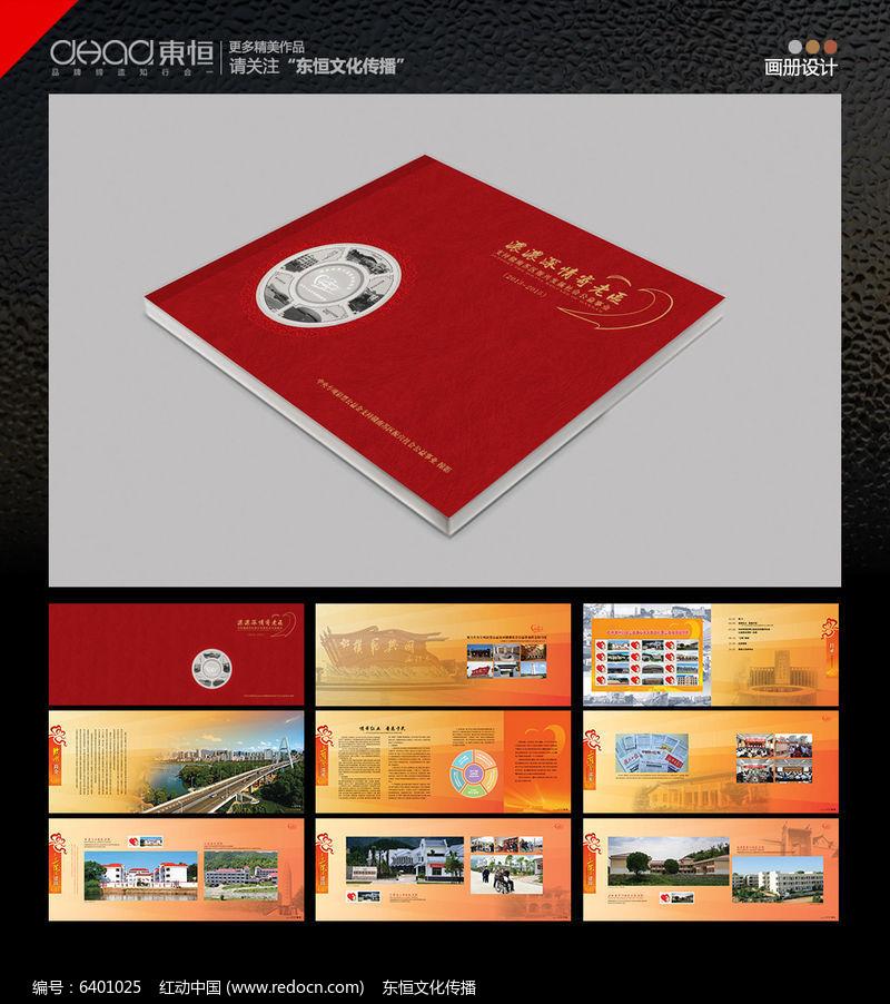 邮册画册版式设计图片