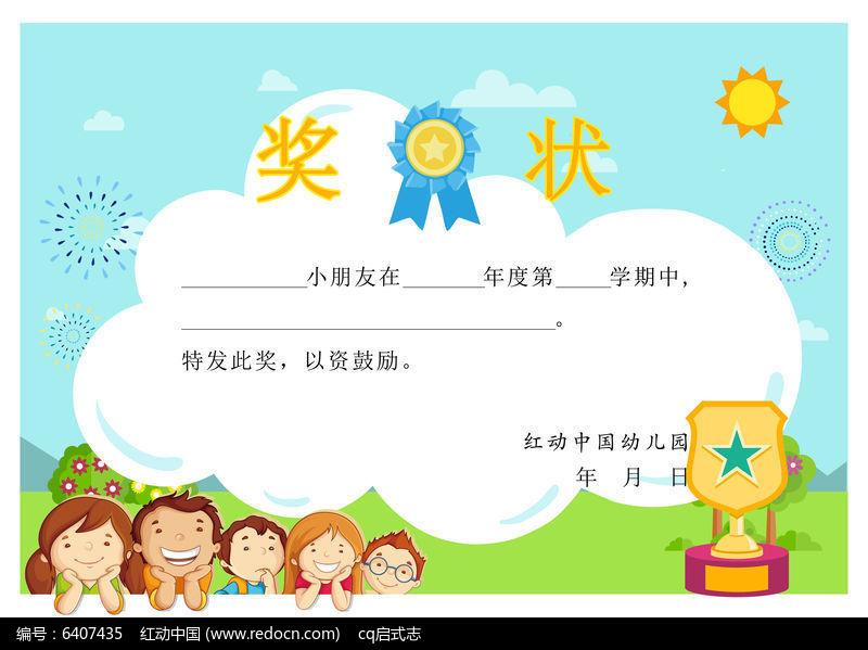 您当前访问作品主题是幼儿园奖状,编号是6407435,文件格式是psd,建议图片