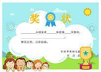 幼儿园奖状