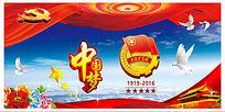 中国梦展板设计模板