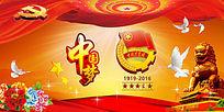中国梦展板设计模板下载