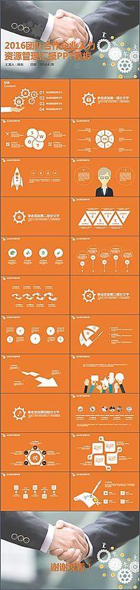 2016团队合作企业人力资源管理汇报PPT模板