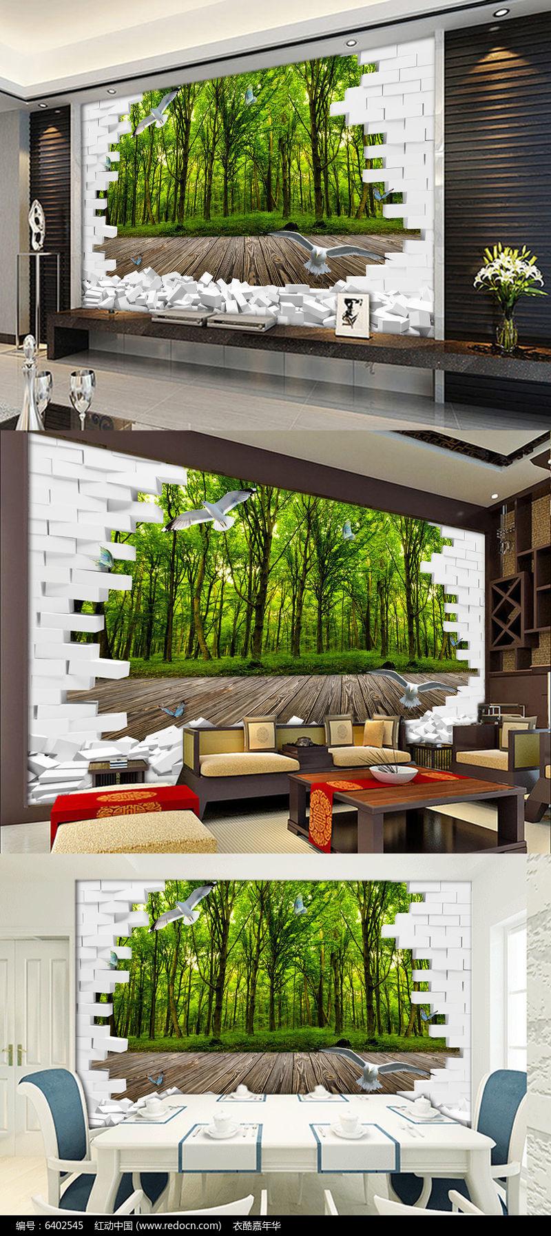 3D立体树林风景客厅电视背景墙图片图片