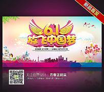 61放飛中國夢兒童節海報設計