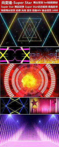 SuperStar动感舞台背景led视频素材灯光秀