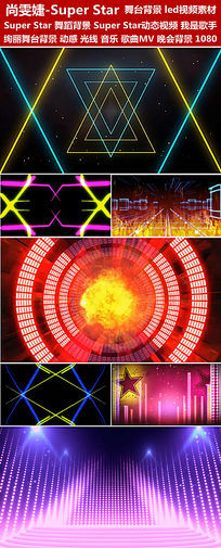 SuperStar动感舞台背景led视频素材灯光秀 mp4