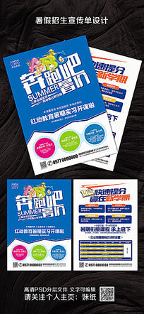 奔跑吧暑价暑期培训招生宣传单设计