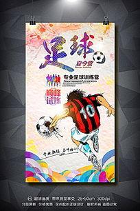 炫彩足球夏令营培训训练营火热招生海报设计