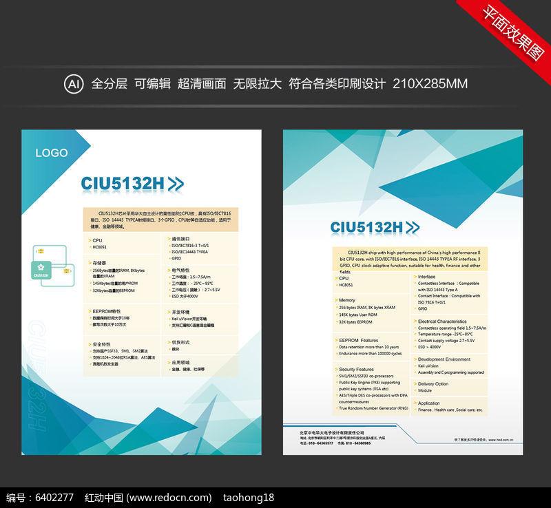 抽象背景科技宣传单页图片