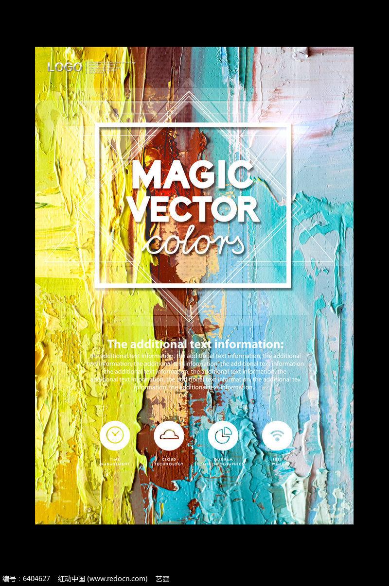 创意画展海报图片图片