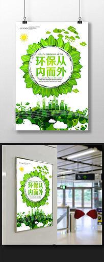 创意生态环保宣传海报设计