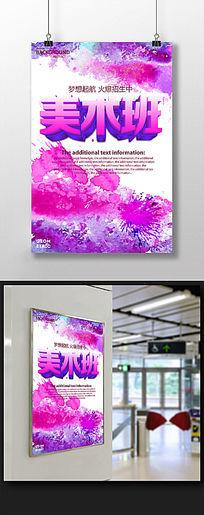 创意水彩美术培训班招生海报